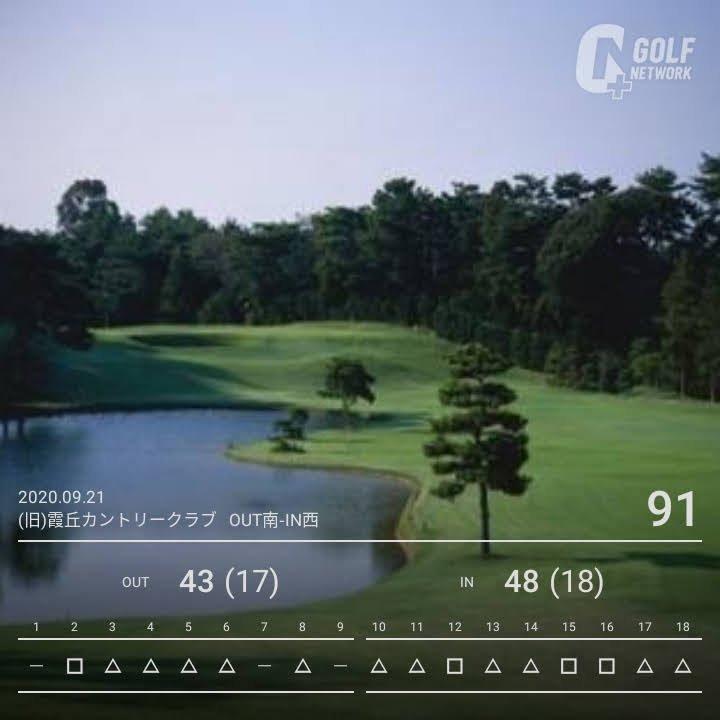 Kasumioka Golf Score 20200921