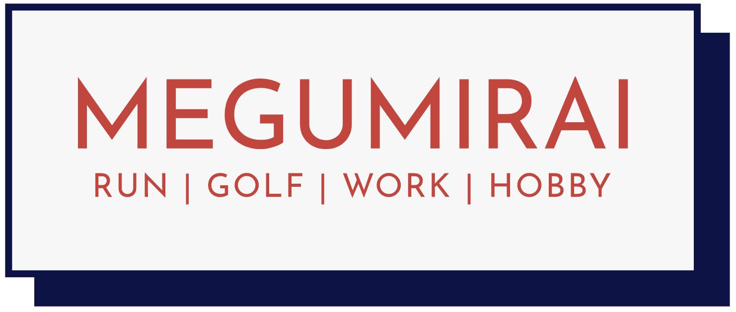 メグミライ | ゴルフ・マラソン・仕事・三日坊主