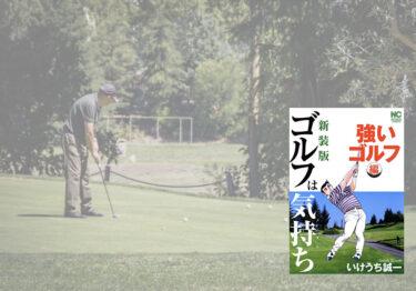 『ゴルフは気持ち』研究 | 100切りの戦略とは?