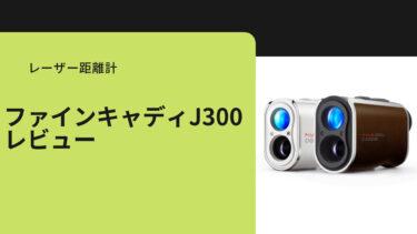 ファインキャディJ300 初めてのレーザー距離計におすすめコスパ最強