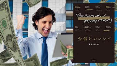 『金儲けのレシピ』 ビジネスの基本原則を知り情報弱者から抜け出す