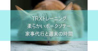 効果高いTRXトレーニング|柔らかくポークソテーを仕上げる方法|家事代行のお陰で週末はリラックス